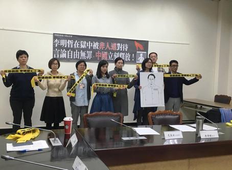 【新聞稿】李明哲在中國獄中被「非人道」對待!言論自由無罪,中國立刻釋放!
