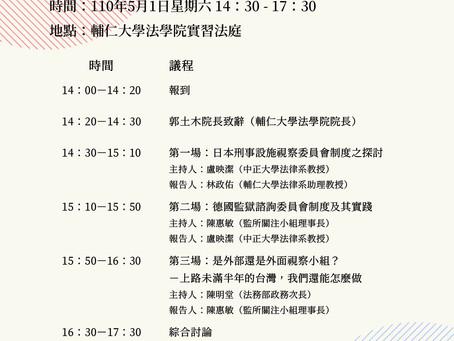 是外部還是外面視察小組?——上路未滿半年的台灣,我們還能怎麼做(陳惠敏/監所關注小組)-2021.05.01