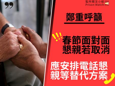 【呼籲】取消春節面對面懇親的監所,應安排電話懇親等替代方案