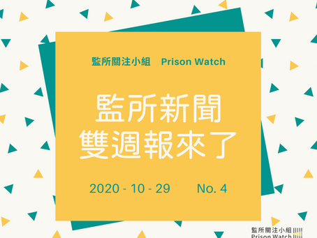 新聞雙週報No.4