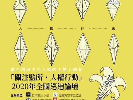 讓台灣民主在人權的土地上開花:「關注監所,人權行動」2020全國巡迴論壇