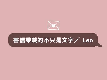 【關我什麼事?第四期電子報】書信乘載的不只是文字 / Leo