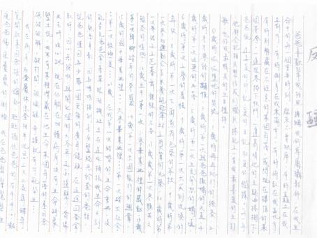【監所脫殼】反醒 / 謝清彥