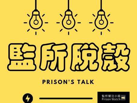 【監所脫殼Prison's Talk】專欄介紹