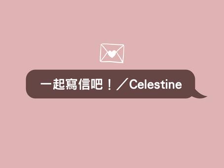 【關我什麼事?第四期電子報】一起寫信吧!/Celestine