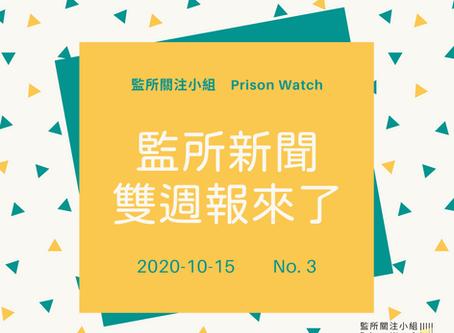 新聞雙週報No.3