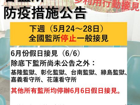 各監所防疫措施公告-2021.05.21