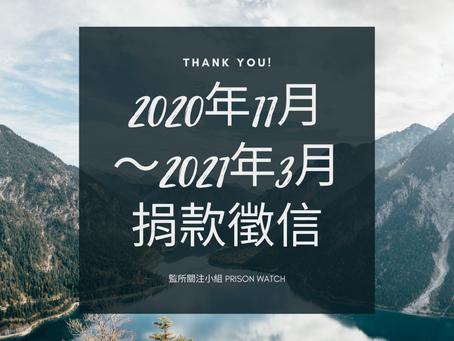 2020/11~2021/03受贈徵信
