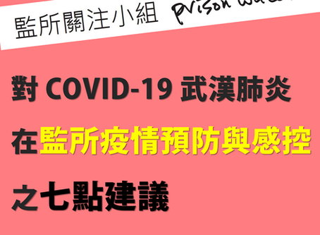 【新聞稿】對COVID-19(武漢肺炎)在監所疫情預防與感控之七點建議