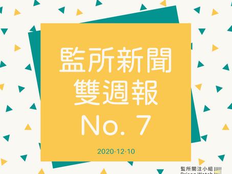 新聞雙週報No.7