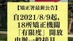 2021年8月9日起,18所監獄有限度開放申辦一般接見及外界送入飲食事項