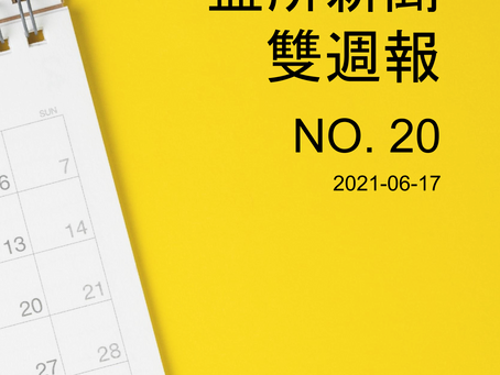 新聞雙週報No.20