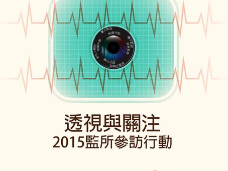 透視與關注:2015監所參訪論壇紀錄