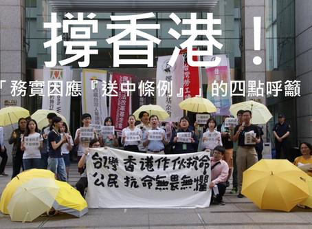 【共同聲明】台灣民間團體針對「務實因應『送中條例』」的四點呼籲