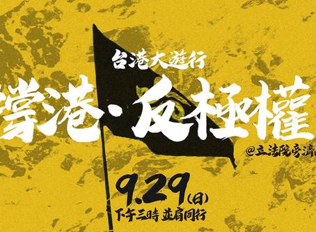 九二九台港大遊行與集會-撐港反極權
