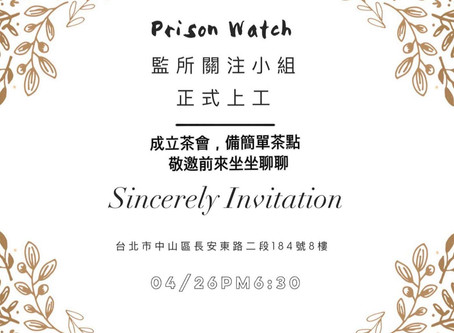 監所關注小組Prison Watch正式上工囉!