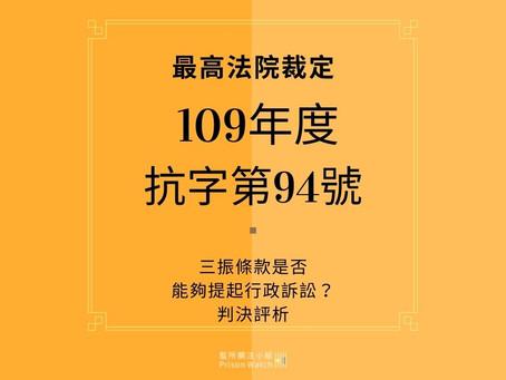 三振條款是否能夠提起行政訴訟?——最高行政法院109年度抗字第94號裁定評析(文/朱虹樺)
