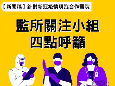 【新聞稿】針對疫情現蹤合作醫院之四點呼籲2