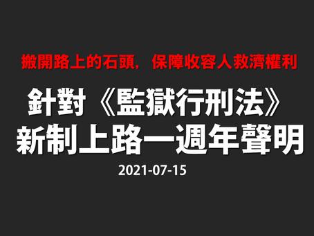 【搬開路上的石頭,保障收容人救濟權利——監所關注小組針對《監獄行刑法》新制上路一週年聲明】2021-07-15