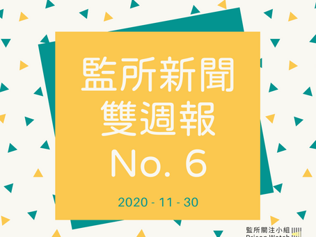 新聞雙週報No.6