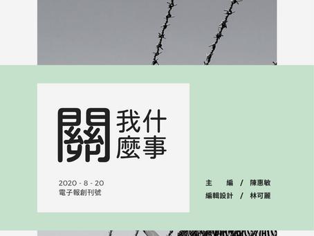 電子報【關我什麼事】創刊號