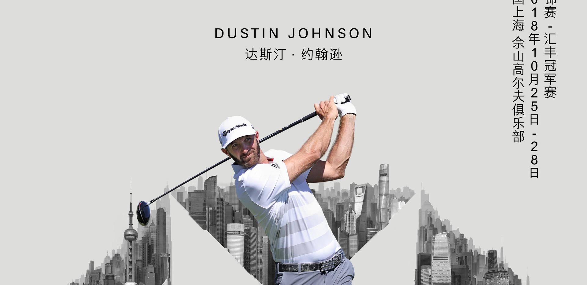 0117_HSBC_China_Golf_6sheet_DUSTIN-2(1)