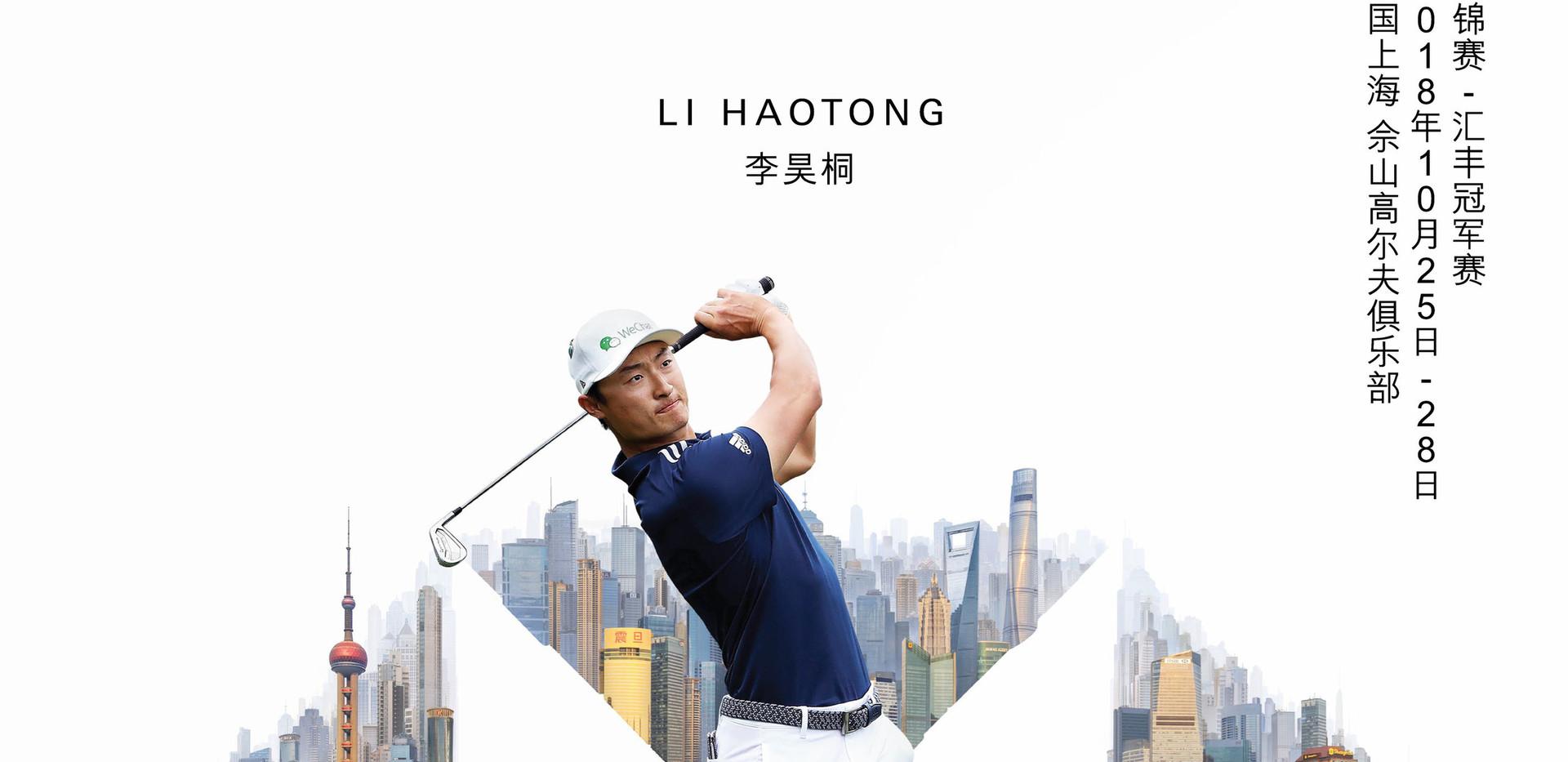 0117_HSBC_China_Golf_6sheet_LI-2 (2).jpg