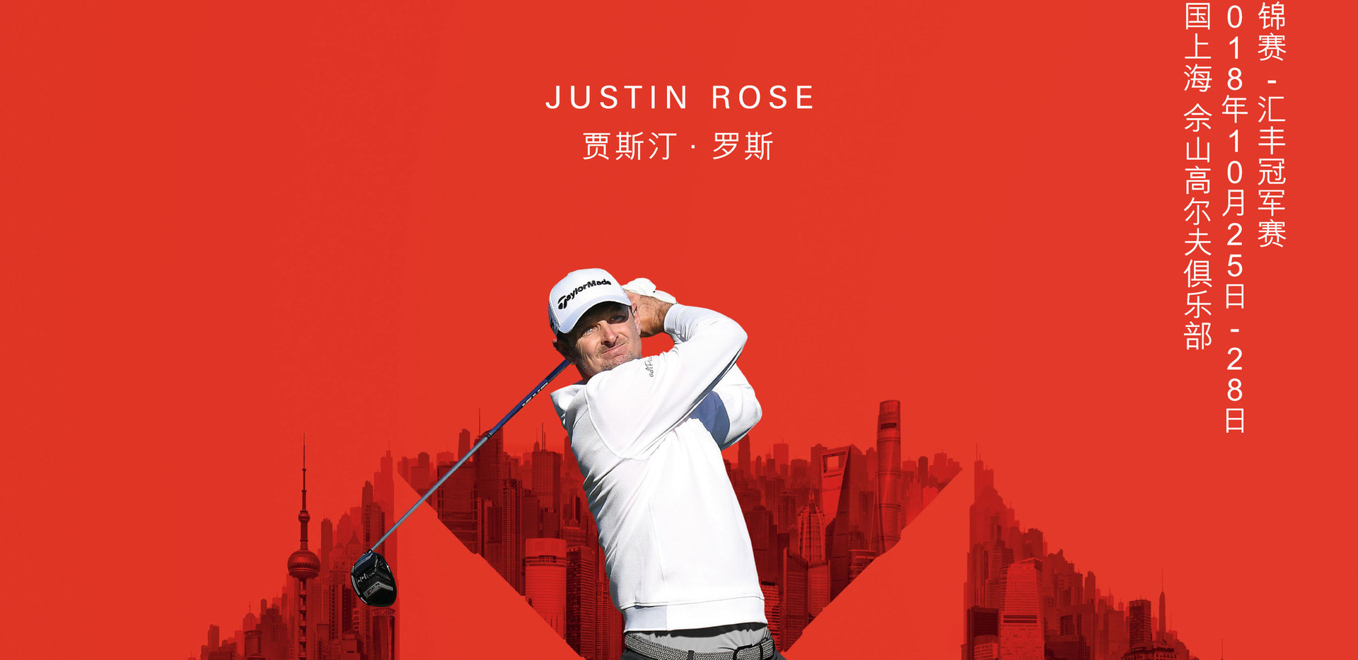 0117_HSBC_China_Golf_6sheet_JUSTIN-2 (2)