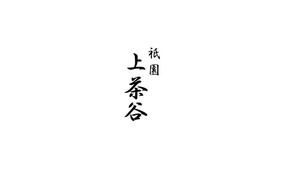 祇園上茶谷.jpg