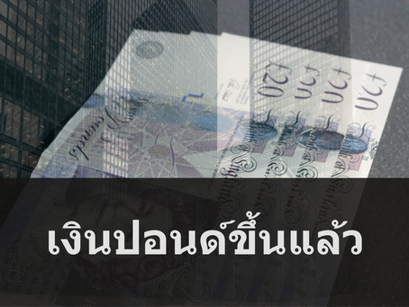 Sterling rally on Conservative majority เงินปอนด์ขึ้นแล้วจ้าาา..