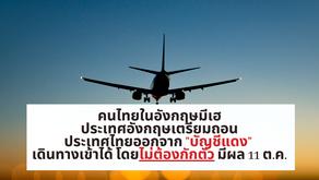 """คนไทยในอังกฤษมีเฮประเทศอังกฤษเตรียมถอนประเทศไทยออกจาก """"บัญชีแดง"""" เดินทางเข้าได้ โดยไม่ต้องกักตัว"""