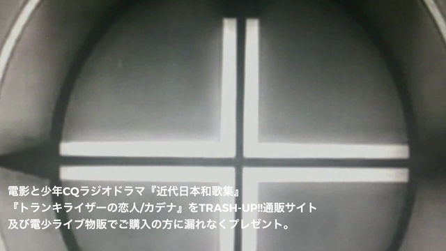 電少新ラジオドラマを『トランキライザーの恋人/カデナ』CD購入者全員サービス