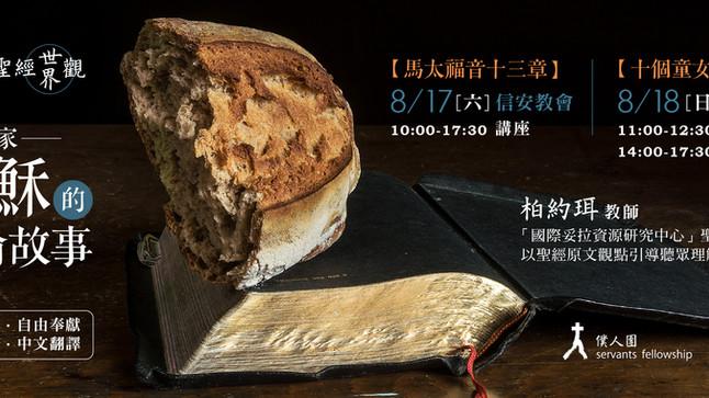 聖經世界觀 特別講座【大故事家】