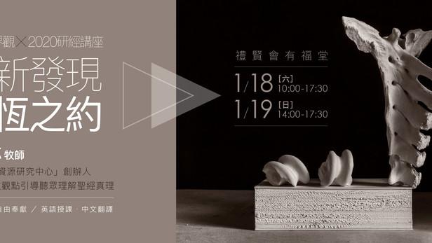 【聖經世界觀 X 2020研經講座】