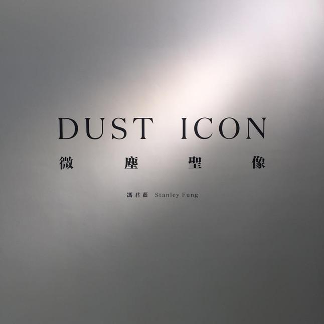 【馮君藍 攝影展】微塵聖像 DUST ICON