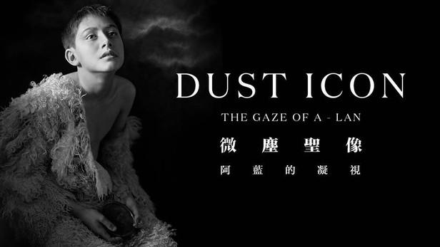 【馮君藍 攝影展】微塵聖像 — 阿藍的凝視