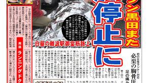 くろだより4号大阪マラソンRD報告