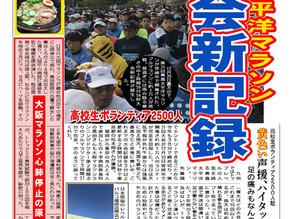 くろだより5号青島太平洋マラソン