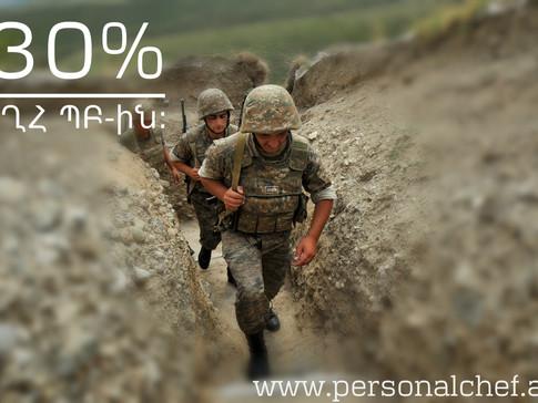 30%-ը ԼՂՀ ՊԲ-ին