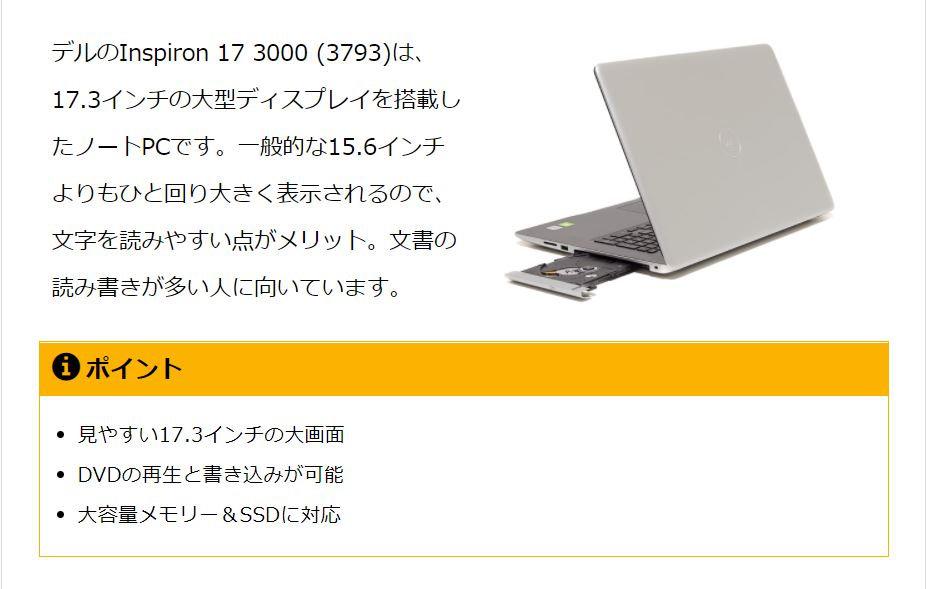DELL Inspiron 17 3000紹介.JPG