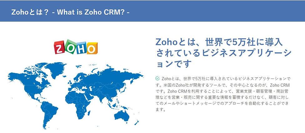 Zohoとは.JPG