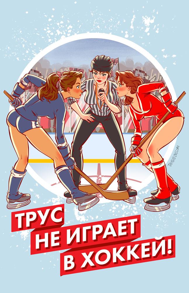 Хоккейный Календарь 2019