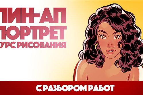 Пин-Ап Портрет [С РАЗБОРОМ Д/З]