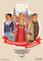 Конституционный календарь 2015