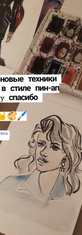 """Работа по теме """"Портрет в стиле Пин-Ап"""""""