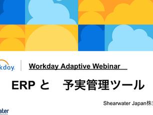 【Webinarビデオ】Workday共同セミナー「ERP連携でダイナミックな財務管理を実現」