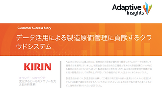 Kirin-adaptive-casestudy.png
