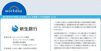 Shinsei-bank-casestudy.png