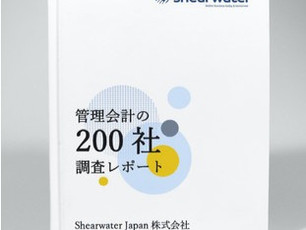 経営企画を支援! 200社への管理会計の実態調査レポートを限定公開