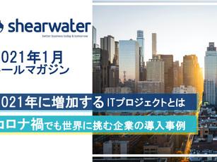 Shearwater Japan 2021年1月ニュースマガジン